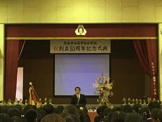20161113 記念式典校長先生ご挨拶.jpg