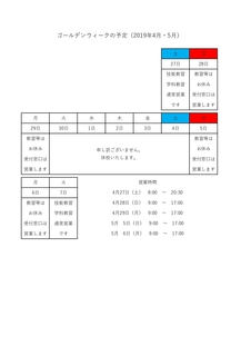 ゴールデンウィーク予定_page-0001.jpg