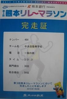 151103_完走証.JPG