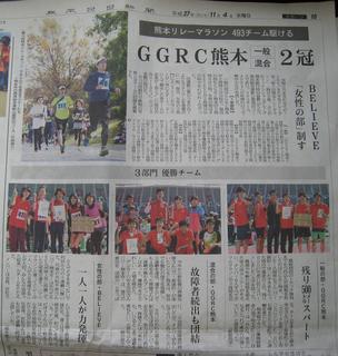 151104_熊日.JPG